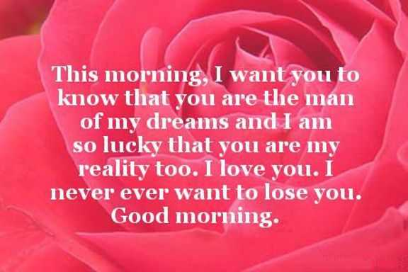 Good morning Quotes Love Sayings I want you to KnoW, I Love YOU