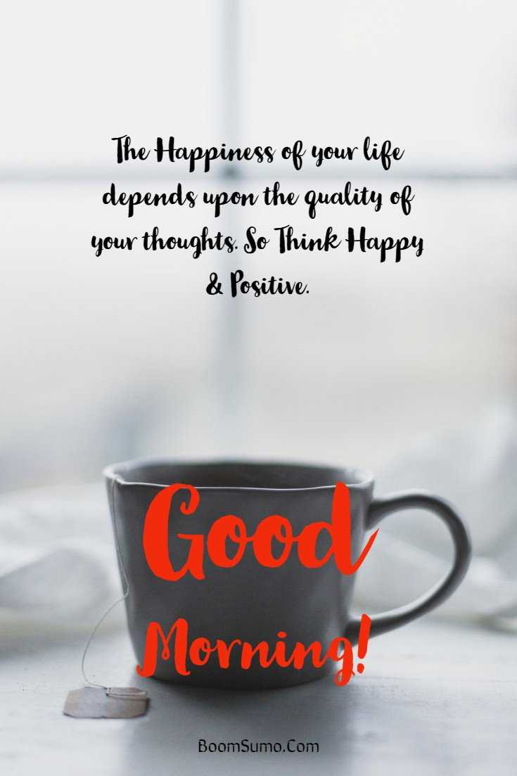 56 Good Morning Quotes and Wishes with Beautiful Images 2